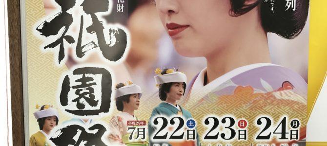 平成29年度 会津田島祇園祭のお知らせ