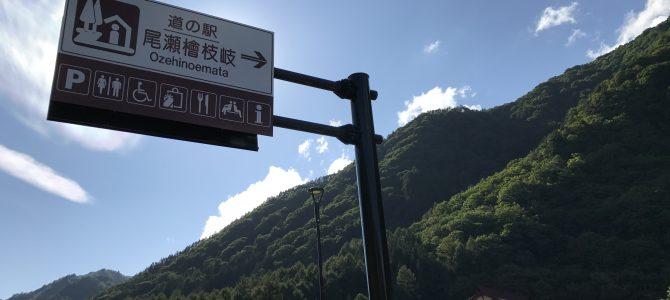 道の駅 尾瀬檜枝岐 オープン