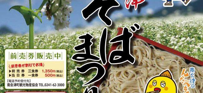 第9回南会津新そば祭り開催のお知らせ